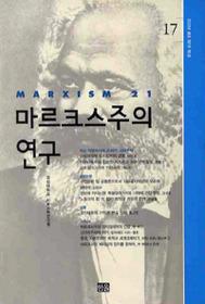 마르크스주의 연구 제7-1호 제17호