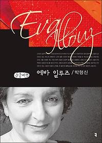 에바 일루즈 (큰글씨책)