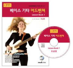 베이스 기타 어드벤쳐 LESSON BOOK 1