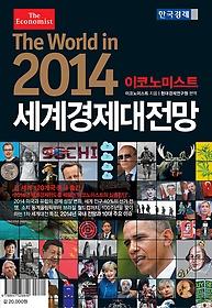 2014 이코노미스트 세계경제대전망