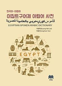 이집트구어체 아랍어 사전