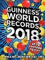 기네스 세계기록 2018 - 히어로 특별판: 실존하는 슈퍼 히어로들을 만나다!