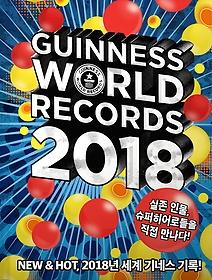 기네스 세계기록 2018 (히어로 특별판)