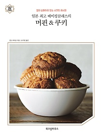 일본 최고 베이킹클래스의 머핀 쿠키