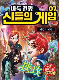 바둑전쟁 신들의 게임 7 - 게임의 서막