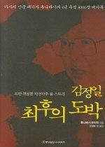 김정일 최후의 도박 - 북한 핵실험 막전막후 풀 스토리