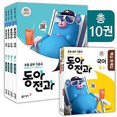 동아 전과 3-1 (2018)