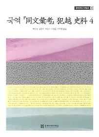 국역 동문휘고 범월 사료 4