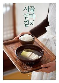 [90일 대여] 시골 엄마 김치