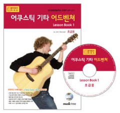 어쿠스틱 기타 어드벤쳐 LESSON BOOK 1