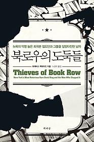 북로우의 도둑들