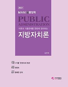 2021 마니 행정학 지방자치론