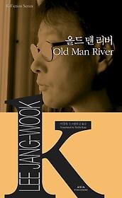 올드 맨 리버 Old Man River