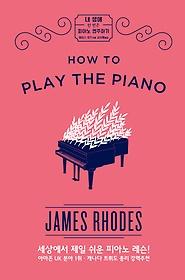 내 생애 한 번은, 피아노 연주하기 =How to Play the Piano