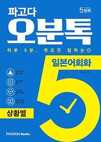 파고다 5분톡(오분톡) 일본어회화 상황별