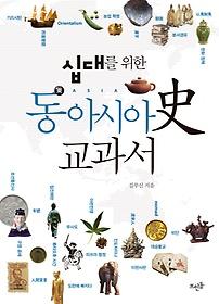 십대를 위한 동아시아사 교과서