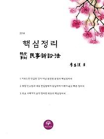 핵심정리 민사소송법 2014