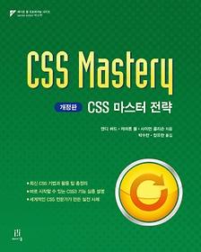 CSS 마스터 전략 CSS Mastery