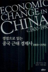 쟁점으로 읽는 중국 근대 경제사 1800~1950