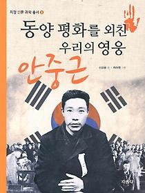 안중근 : 동양 평화를 외친 우리의 영웅
