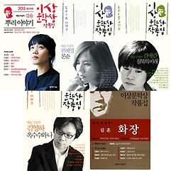 이상문학상 작품집 베스트 5권 세트
