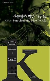 "<font title=""권순찬과 착한 사람들 Kwon Sun-chan and Nice People"">권순찬과 착한 사람들 Kwon Sun-chan and N...</font>"