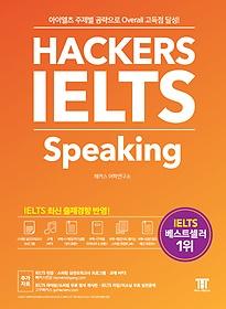 "<font title=""해커스 아이엘츠 스피킹 Hackers IELTS Speaking"">해커스 아이엘츠 스피킹 Hackers IELTS Spe...</font>"