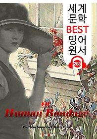 "<font title=""인간의 굴레 Of Human Bondage (세계 문학 BEST 영어 원서 263) - 원어민 음성 낭독"">인간의 굴레 Of Human Bondage (세계 문...</font>"