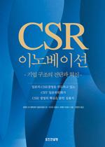 CSR 이노베이션