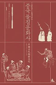 중국 물질문화사