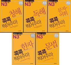 신일본어능력시험 JLPT N3 대비 콕콕 찍어주마 5권 패키지 (한자+문자어휘+독해+청해+문법)