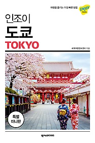 ENJOY 도쿄 (미니북)