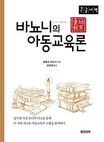 바뇨니의 아동교육론 (큰글자책)
