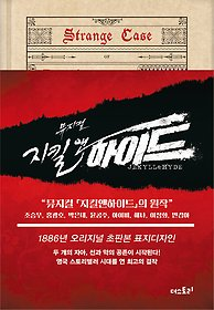 [90일 대여] 지킬 박사와 하이드 (초판본)