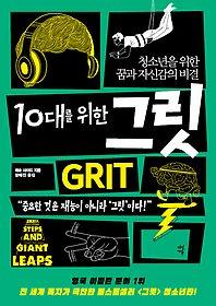 10대를 위한 그릿 Grit