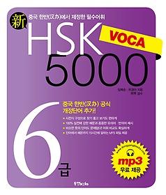 신HSK VOCA 5000 6급
