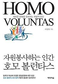 호모 볼런타스 - 자원봉사하는 인간