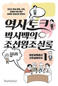 역사토크 박시백의 조선왕조실록 1