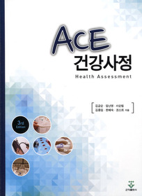 ACE 건강사정 =ACE health assessment