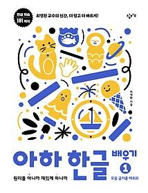 아하 한글 - 배우기 1