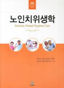 노인치위생학=Geriatric dental hygiene care