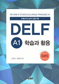 DELF A1 학습과활용