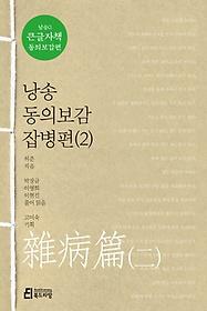 낭송 동의보감 잡병편 2 (큰글자책)