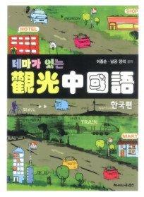 테마가 있는 관광중국어 - 한국편