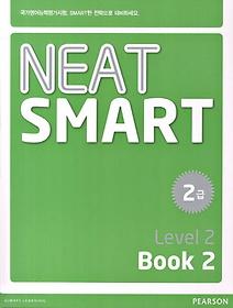 NEAT SMART 2급 Level 2 Book 2 (2013)