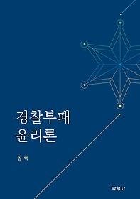 경찰부패 윤리론