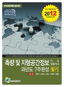 "<font title=""측량 및 지형공간정보 기사 산업기사 필기 과년도 7주완성 (2012)"">측량 및 지형공간정보 기사 산업기사 필기 ...</font>"