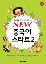 "<font title=""NEW 중국어 스타트 2 - Step by Step 주니어 중국어 (교재+가이드북+CD:2)"">NEW 중국어 스타트 2 - Step by Step 주니...</font>"