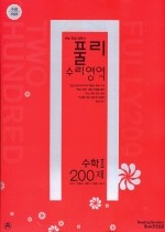 "<font title=""수능만점공략서 풀리 수리영역 수학 1 200제 (2010)"">수능만점공략서 풀리 수리영역 수학 1 200...</font>"
