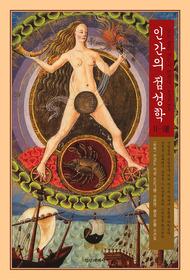 인간의 점성학 2 - 운